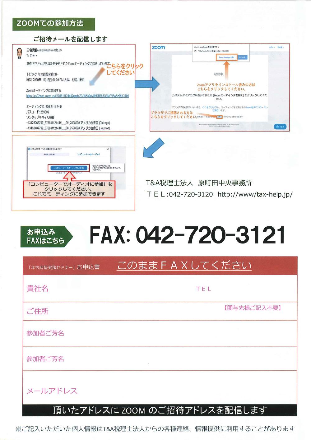 セミナーパンフレット-2.jpg