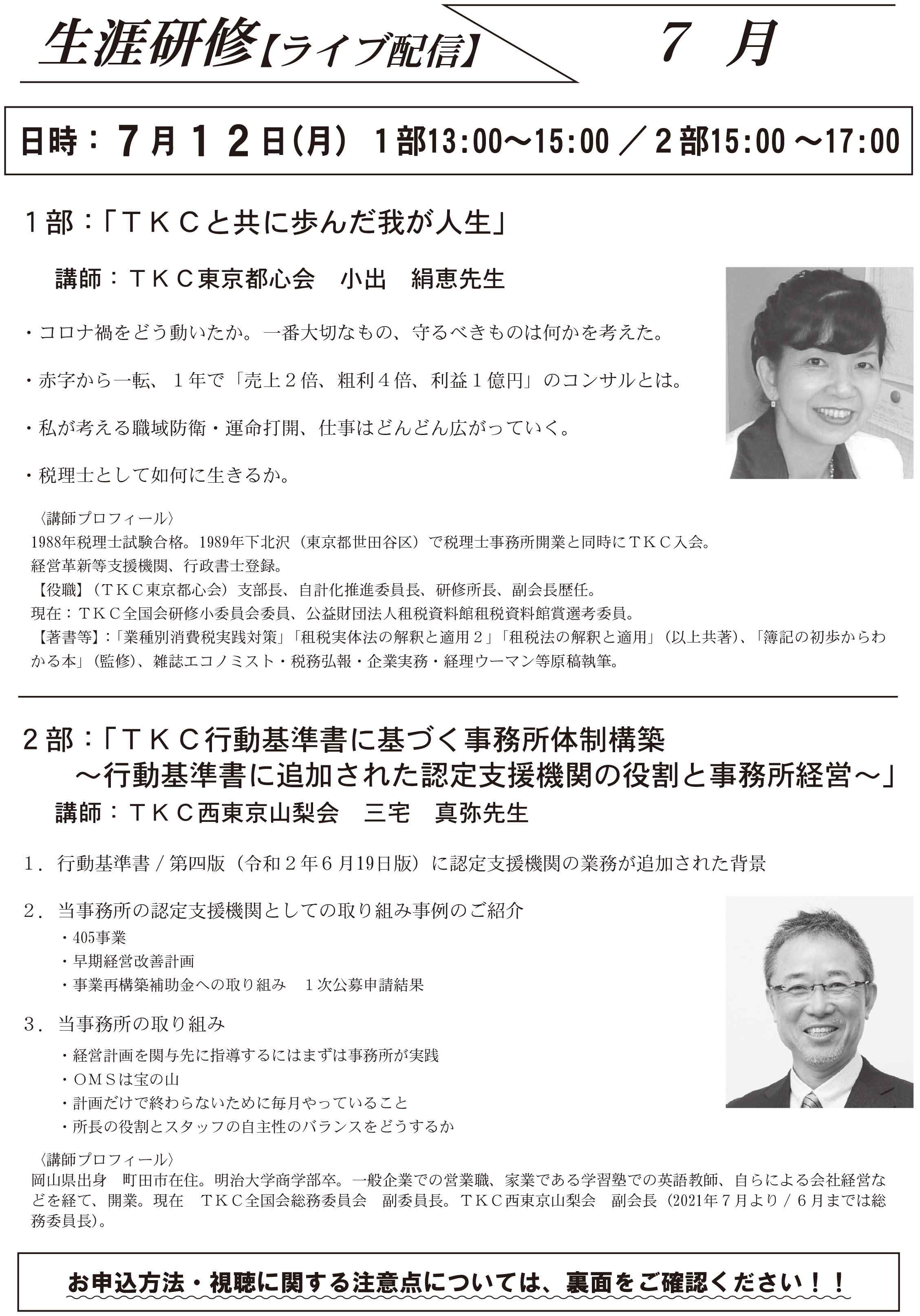 生涯研修開催案内(案)-(2)-1.jpg