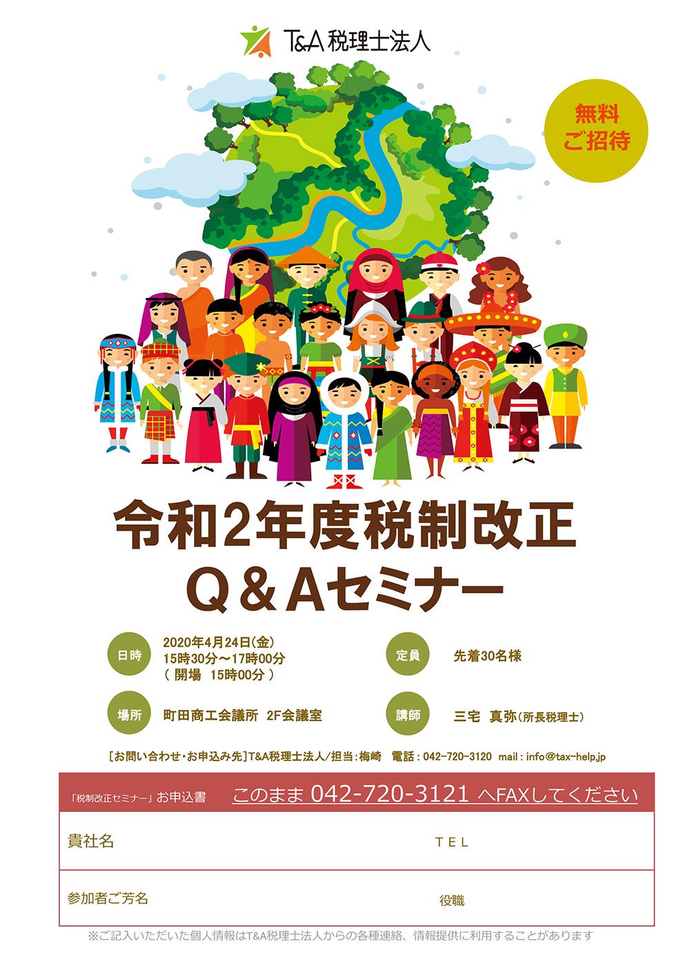 2020税制改正セミナー案内.jpg