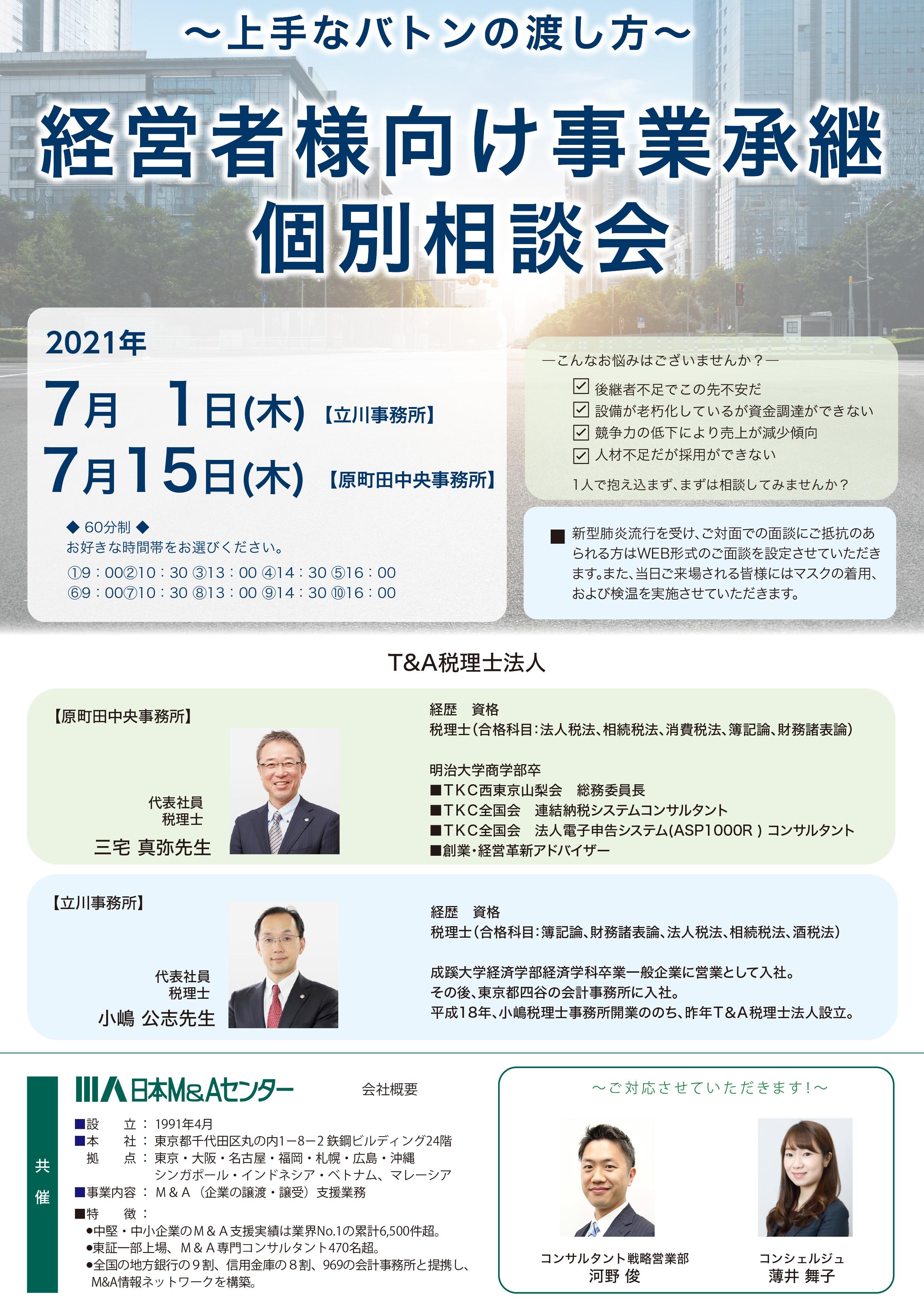 T&A税理士法人相談会(表裏)-1.jpg