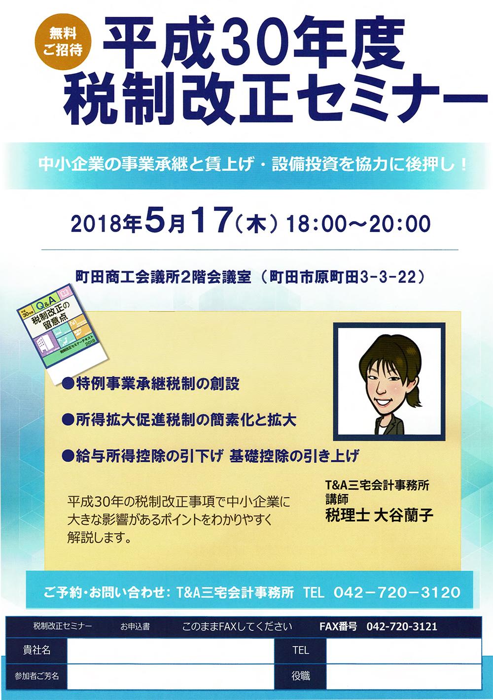 miyake_seminar2018-5.jpg