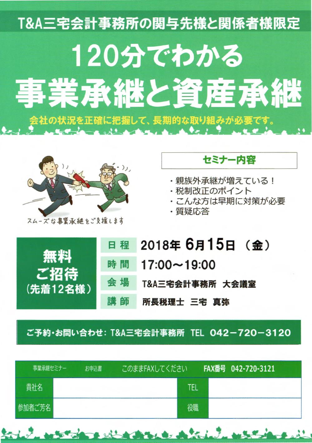 miyake_seminar2018-6.jpg