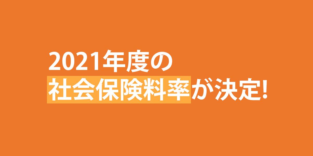 202104_社会ほけん.jpg