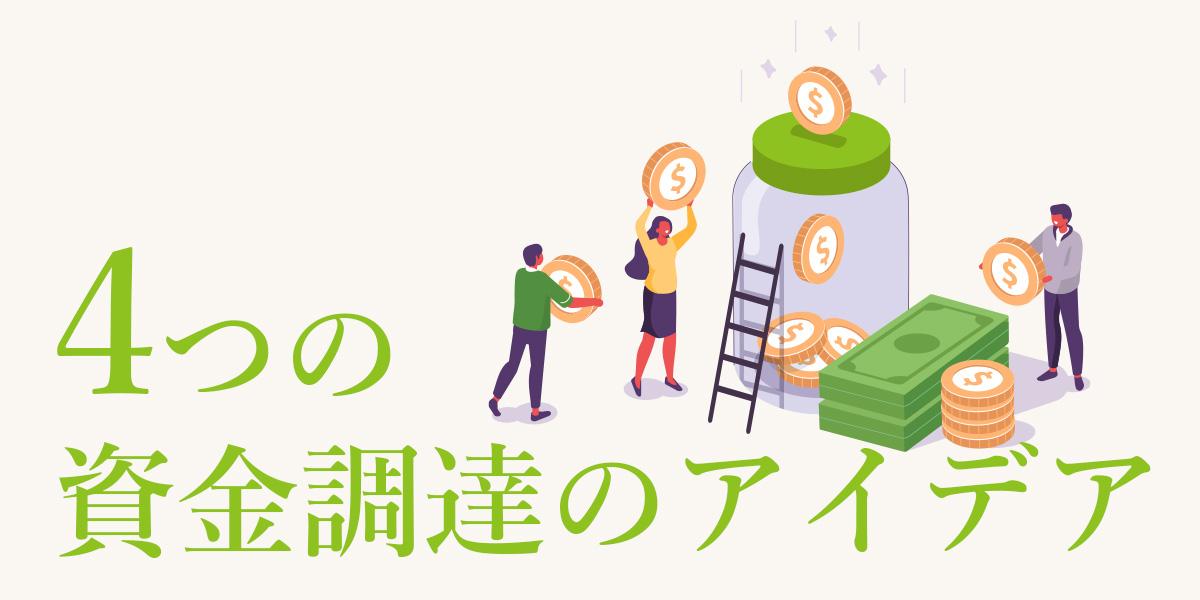 202104_資金調達のアイデア.jpg
