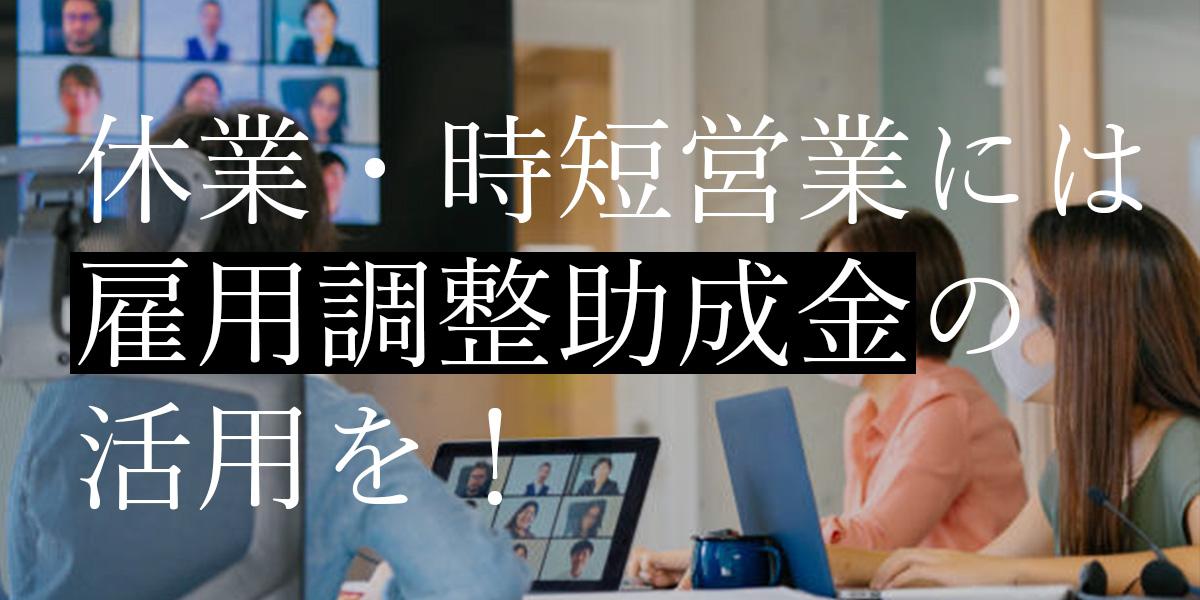 topic雇用を守り、事業を継続する手段を考える.jpg